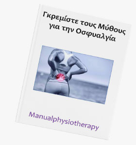 ηλεκτρονικο βιβλιο για οσφυαλγια
