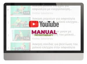 ασκήσεις για δισκοκήλη youtube